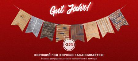 Распродажа клинкерной облицовочной плитки Stroeher