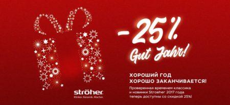 Распродажа клинкерной плитки Stroeher