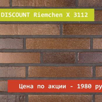 Распродажа клинкерной плитки