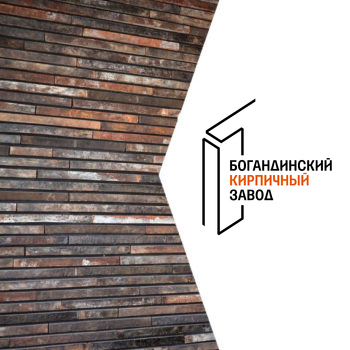 Богандинский кирпичный завод