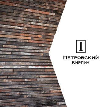 Кирпич ручной формовки Петровский