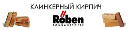 Клинкерный кирпич Roben
