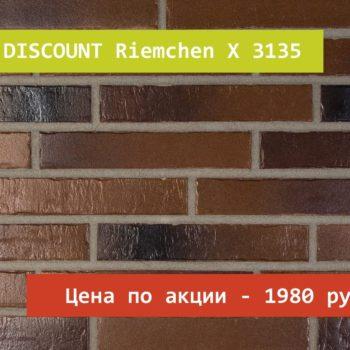 Клинкерная плитка по акционной цене