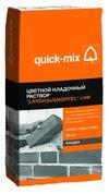 Кладочный раствор Quick-Mix LHM