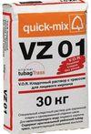 Кладочный раствор Quick-Mix VZ01