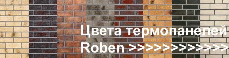Термопанель Roben