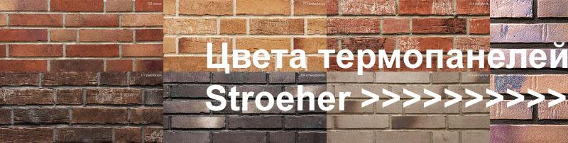 Термопанель Stroher