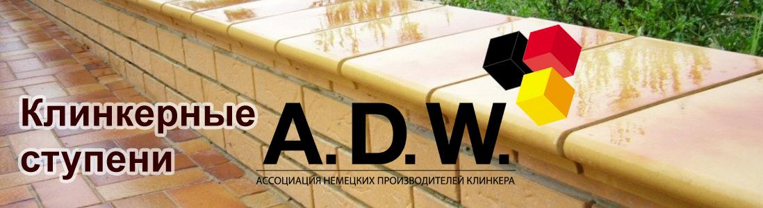 Клинкерные ступени ADW-Klinker