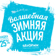 Зимние скидки на клинкерную плитку Stroher