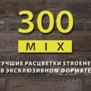 Клинкерная плитка Stroeher 300 MIX