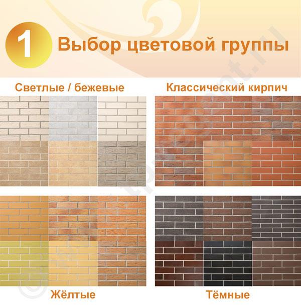 vybor-tsvetovoy-gruppy